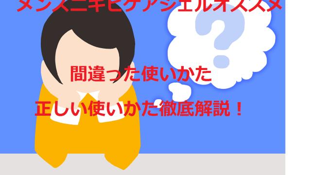 メンズニキビケアジェル