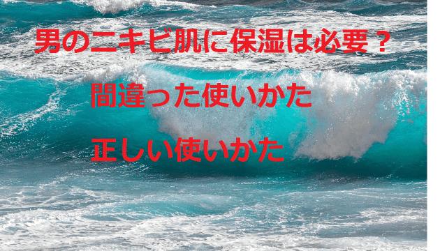 保湿 ニキビ 男