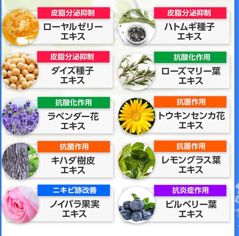 10種類のエキス ツルスキン