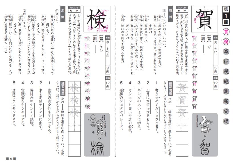 国語の慣用句ことわざ漢字の効率的な学習方法 サピックス