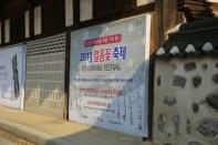 Seoul Ice Carving Festival Namsangol Hanok Village