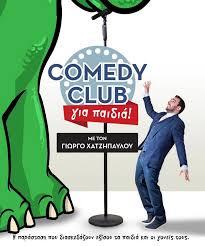 """Χυτήριο """"Stand up comedy"""""""