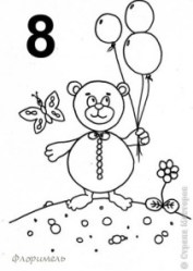 8 нарисовать