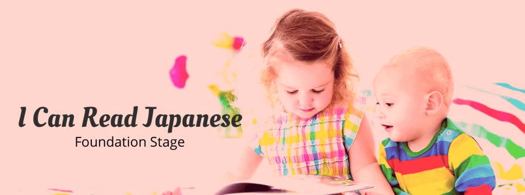 I can read Japanese