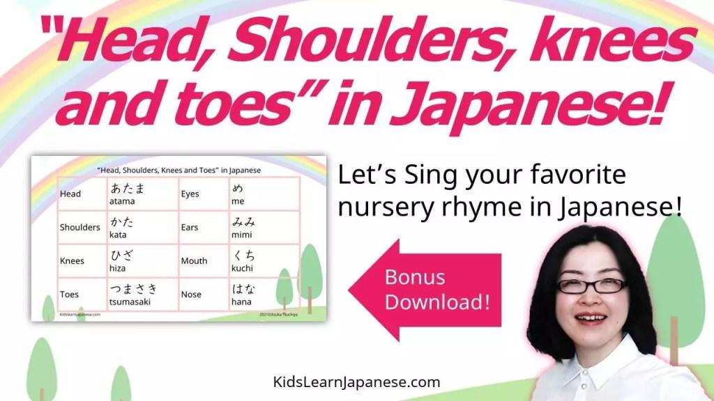 head shoulders knees and toes in Japanese