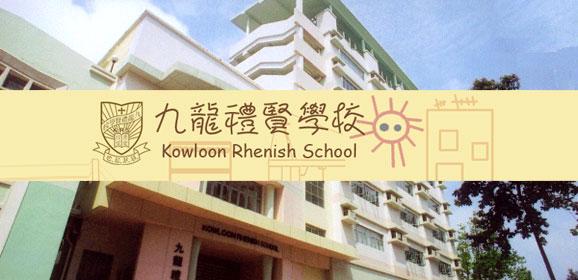 九龍禮賢學校