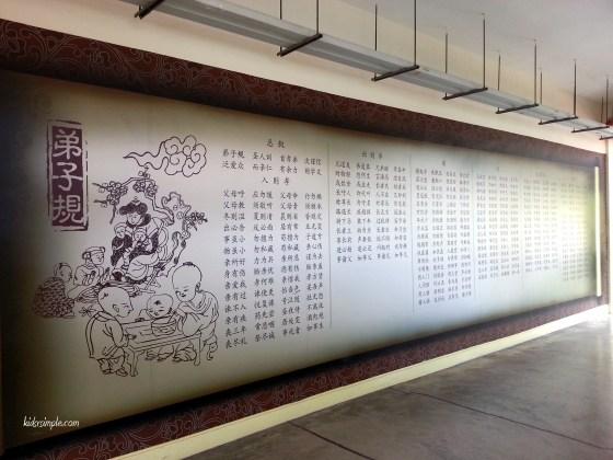 Di Zi Gui 弟子规 wall mural