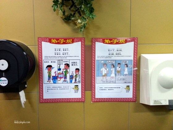 Even the toilet has Di Zi Gui 弟子规
