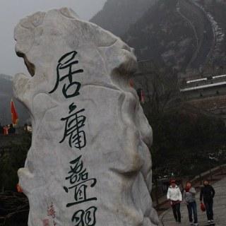 Chinese Symbols-Kid World Citizen