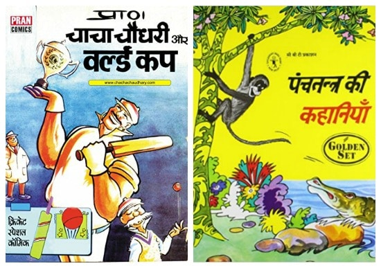 Hindi Comic Books- Kid World Citizen