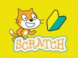 Scratch(スクラッチ)のはじめ方・ダウンロード方法