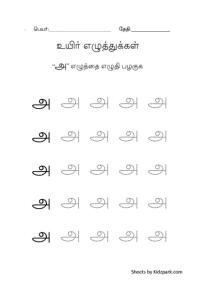 Free Nursery Tamil worksheets (PDF Download) | Tamilcube Shop