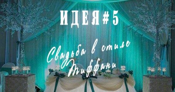 свадьба-в-стиле-тиффани-идея