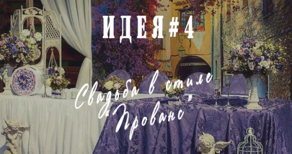 свадьба-в-стиле-прованс-идея