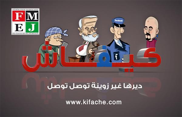 مساهمة في تأطير الصحافة الإلكترونية.. كيفاش ينضم إلى الفيدرالية المغربية لناشري الصحف