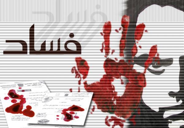 الدول الأكثر فسادا في العالم.. العرب في المقدمة
