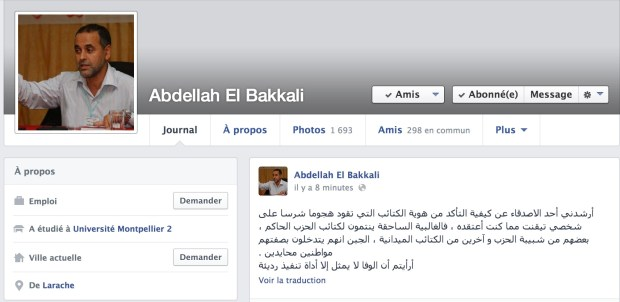 عبد الله البقالي: الوفا كْلون