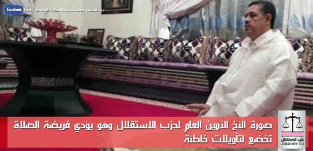 """حزب الاستقلال: شباط لم يقم سوى بأداء فريضة الصلاة التي """"كانت على المومنين كتابا موقوتا"""""""