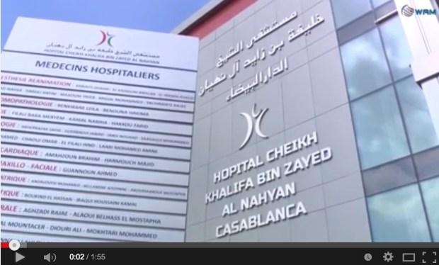 بالفيديو.. مستشفى الشيخ خليفة بن زايد آل نهيان