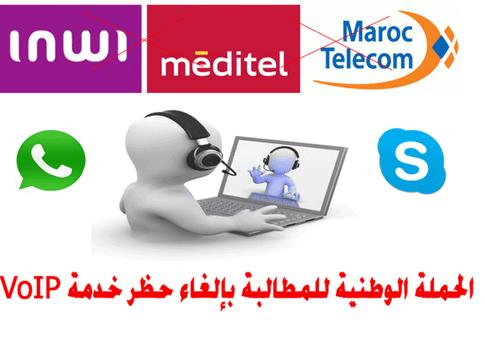 منع مكالمات واتساب وفايبر وسكايب.. حملة وطنية للمطالبة بإلغاء الحظر
