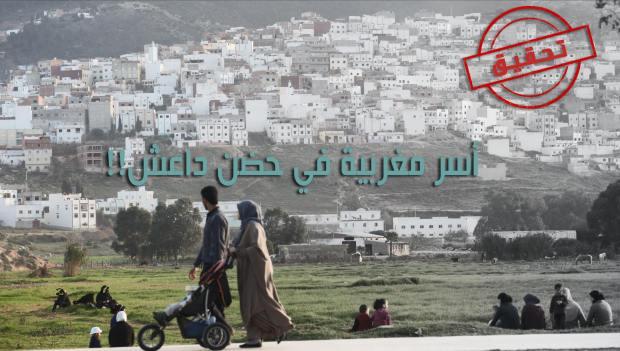 تحقيق.. أسر مغربية في حضن داعش (ملف)