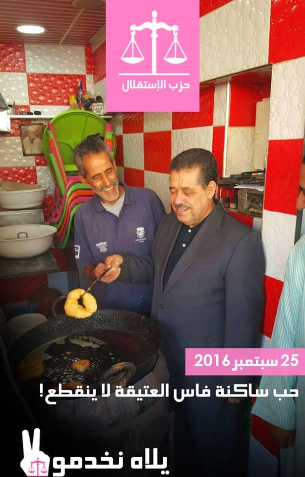 ألبوم الانتخابات.. شباط في أسواق فاس
