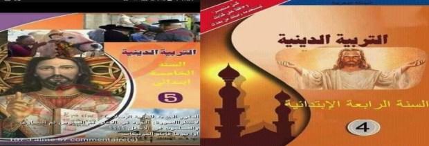 مقررات التربية الاسلامية.. مزيد من الجدل