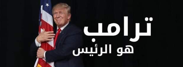 دونالد ترامب.. الرئيس الملياردير