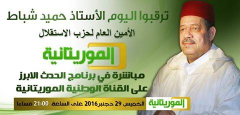 سيحل ضيفا على قناتها الوطنية.. شباط يخاطبكم من موريتانيا