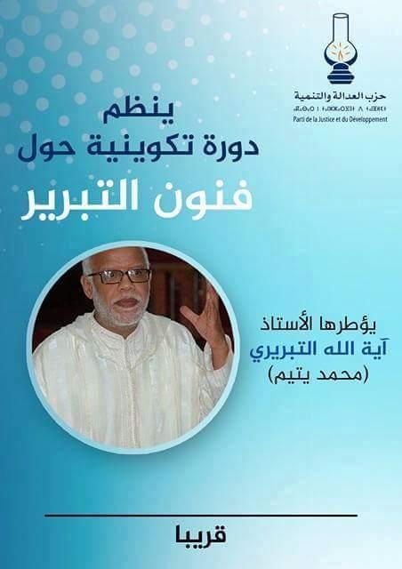 حصاد اليوم على الفايس بوك.. يتيم آية الله التبريري الوزير في حكومة يثرب!
