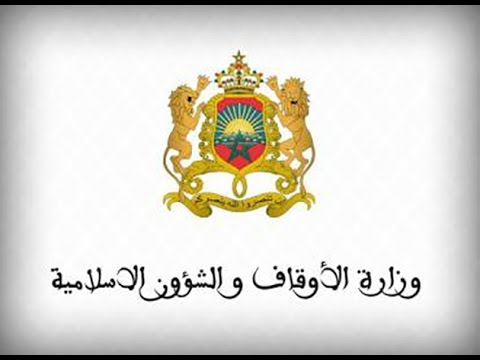 اللي بغا يخدم فوزارة الأوقاف والشؤون الإسلامية.. مباراة التوظيف في فاتح أكتوبر