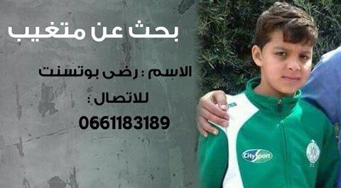 عندو 12 عام.. اختفاء الطفل رضا
