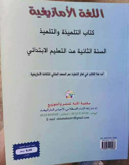 مقرر دراسي أغضب نشطاء أمازيغ.. تبقى الأمازيغية ويمشيو حروفها!!
