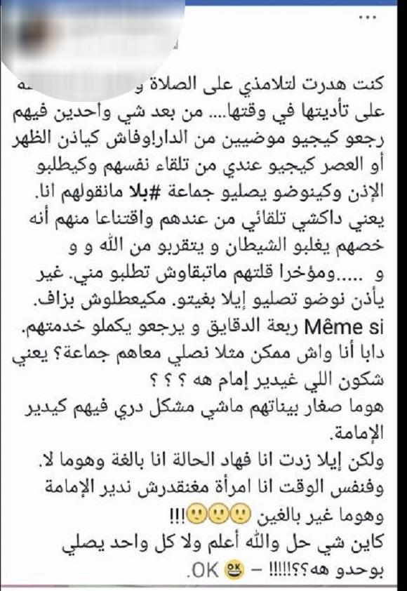 خالقة الجدل فالفايس بوك.. أستاذة ردات القسم ديالها جامع!