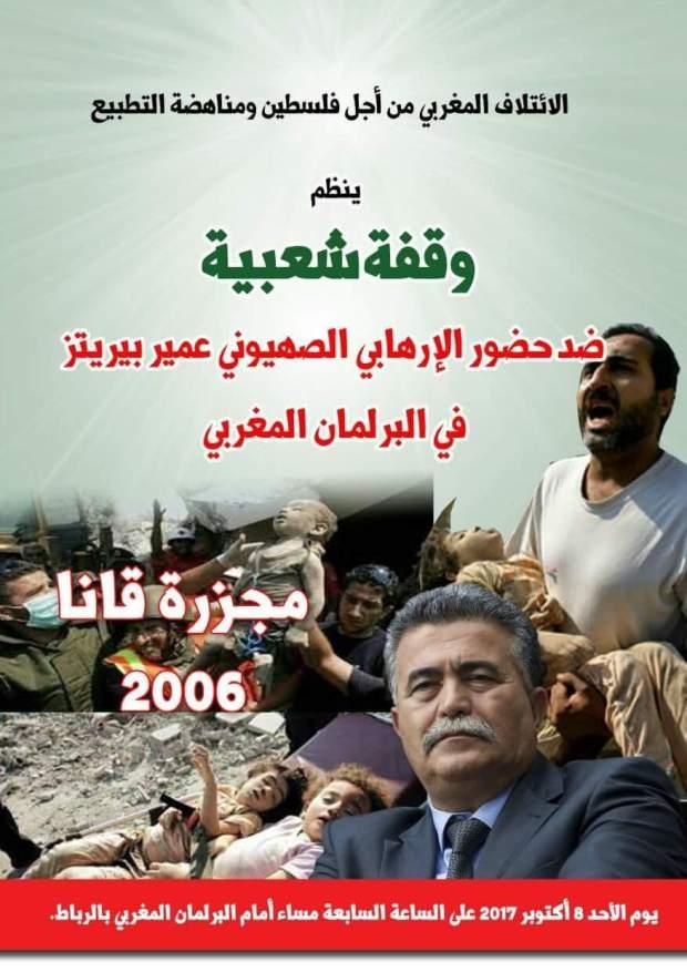 بسبب عمير بيريتز والوفد الإسرائيلي في البرلمان.. الدعوة إلى وقفة احتجاجية في الرباط