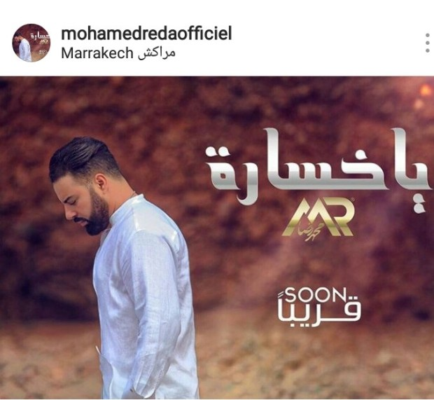 """من بعد """"أجيني"""".. محمد رضا يغني """"يا خسارة"""""""