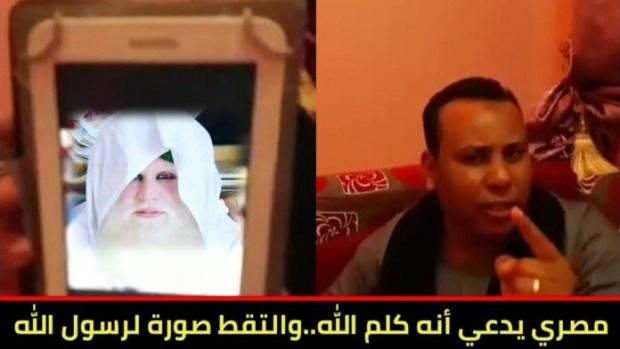 الحماق فيه وفيه.. مصري يدعي أنه هضر مع الله ودار سيلفي مع الرسول!! (فيديو)