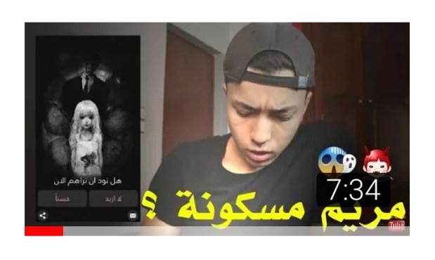 بالفيديو.. طفل مغربي يخلق البوز باستعمال الجن على اليوتيوب!!