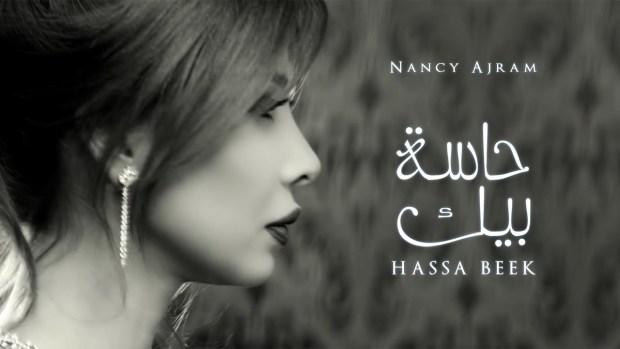 """من ألبوم """"حاسة بيك"""".. نانسي عجرم تستعد لتصوير أغنيتين"""