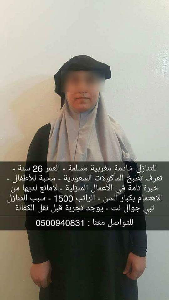 """بالصور.. """"خادمات"""" مغربيات للبيع في السعودية!!"""