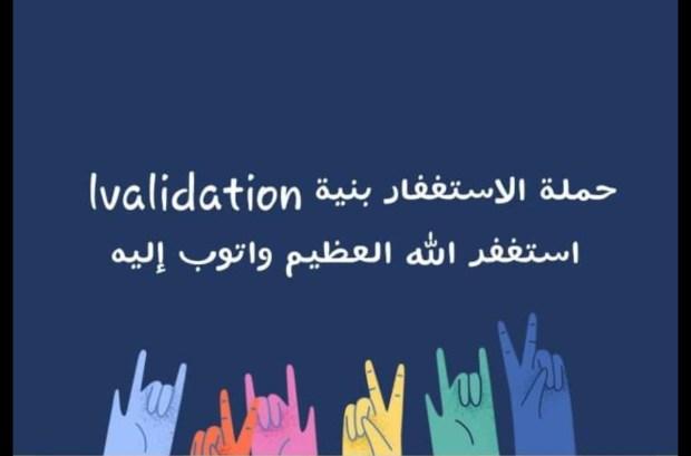 حملة استغفار واسعة وسط المجموعات النسائية على الفايس بوك.. آش واقع لبنات المغرب؟! (صور)
