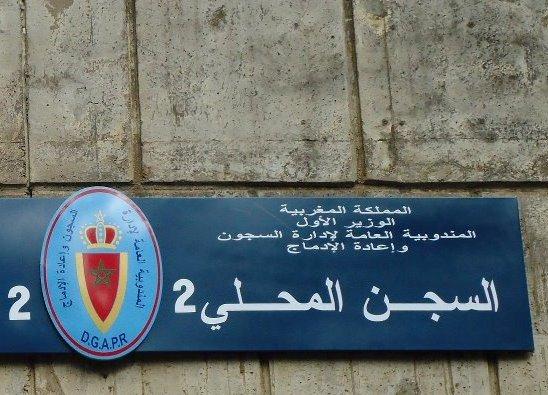"""ردا على """"هيومن رايتس ووتش"""".. إدارة سجن سلا 2 تنفي تعرض معتقل بالإرهاب للتعذيب"""