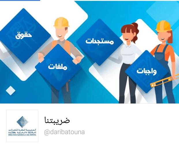 باش تفهموها مزيان.. الضريبة تابعاكم فالفايس بوك وتوتير وإنستغرام ويوتيوب