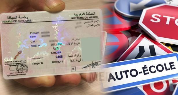 الناس اللي غيدوزو البيرمي.. إجراء جديد لحجز مواعيد الامتحان