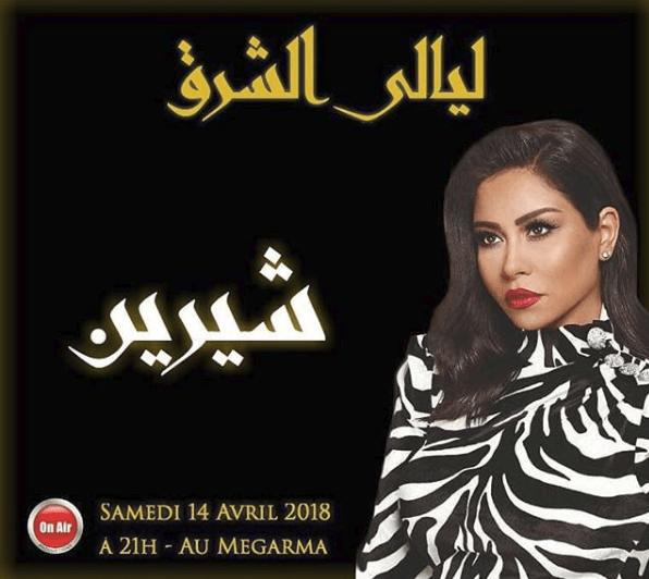 فن.. شيرين عبد الوهاب توحْشات المغرب