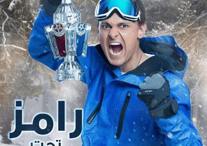 المغاربة طلع ليهم الإنتاج الوطني فالراس.. رامز جلال الأول فالطوندونس المغربي!