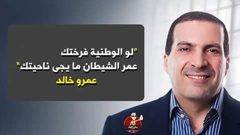 """بالصور.. عمرو خالد قلبها ريكلام والمصرين مقشبين على """"دجاج الوطنية""""!"""