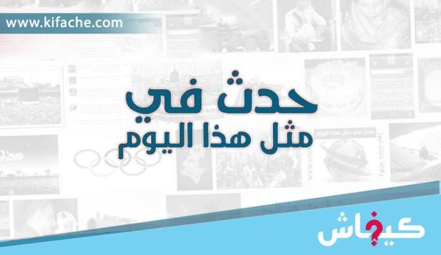 حدث في مثل هذا اليوم (4 رمضان).. عقد أول سرية لحمزة بن عبد المطلب واستعادة أنطاكية اختيار حاكم لقرطبة