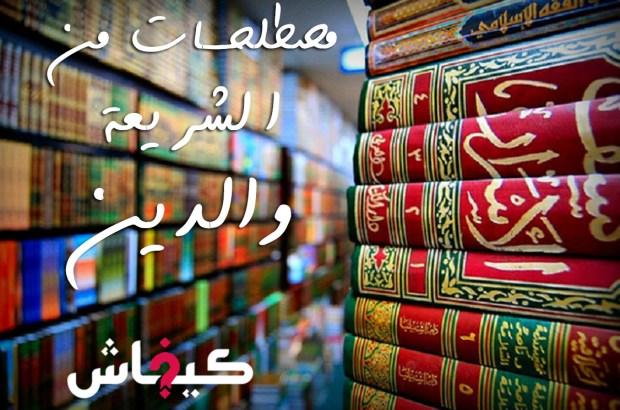 مُصطلحات من الشريعة والدين (5).. شكون هوما الأنبياء والرسل وشنو الفرق بيناتهم؟