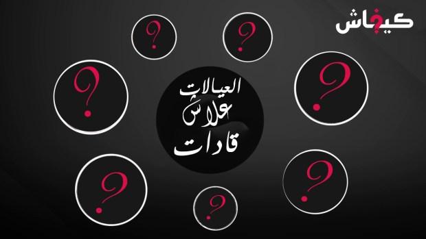 العيالات علاش قادّات (2).. دنيا التي ملأت الدنيا وشغلت الناس!